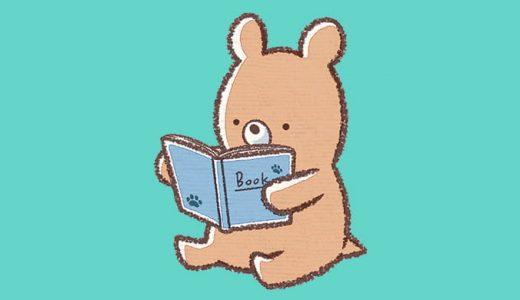 英語のおまけ箱 12箱目「クマさんに聞いてごらん」
