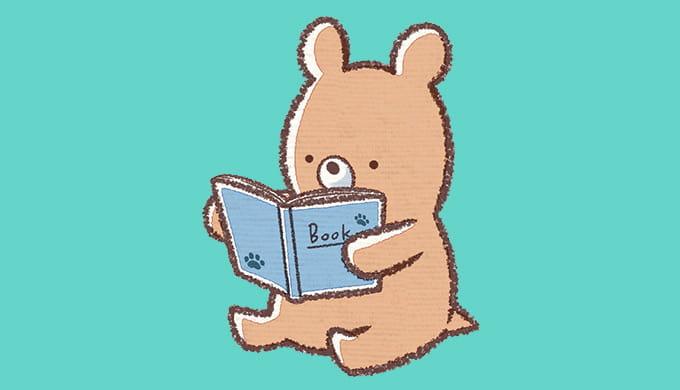 12箱目「クマさんに聞いてごらん」