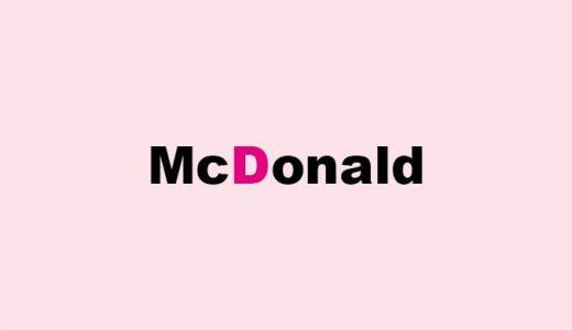 """英語のおまけ箱 33箱目「""""マクドナルド""""の つづりの謎」"""