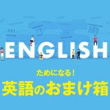 57箱目「英語でSNSは?」