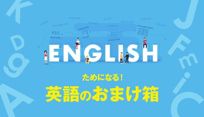 英語のおまけ箱