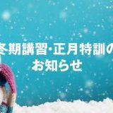 冬期講習・正月特訓の募集を開始しました