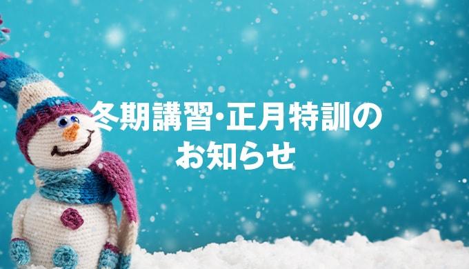 冬期講習・正月特訓のお知らせ